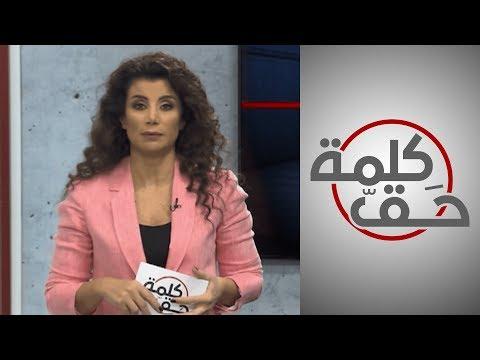جمانة حداد:  من ينصف العاملات اللواتي يواجهن التحرش في ا?ماكن العمل؟  - 21:59-2020 / 1 / 16