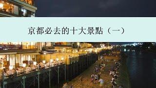 【日本】京都必去的十大景點(一)