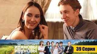 Ивановы-Ивановы - 39 Серия