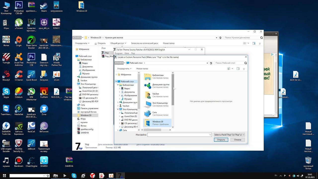 Переход с 32-битной версии Как сделать windows х64