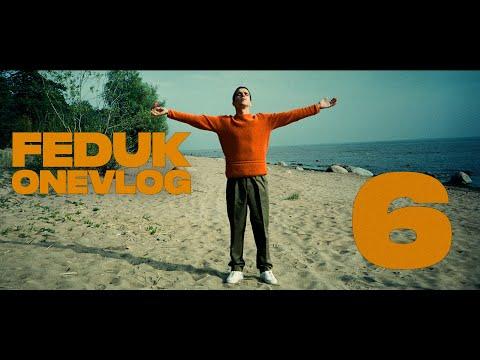 FEDUK ONE VLOG #6 | Краски, Федук жестко фристайлит