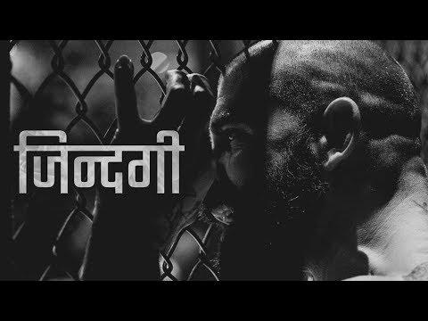 दुनिया की सबसे मोटिवेशनल वीडियो में से एक [ZINDAGI] – Motivational Video