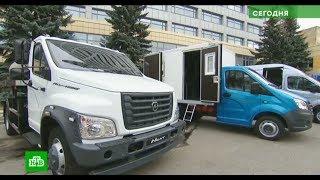 ГАЗ участвует в расширении парка газомоторного транспорта в РФ