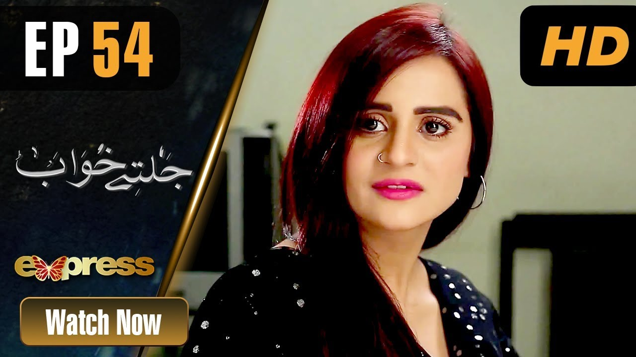 Jaltay Khwab - Episode 54 Express TV Jan 17
