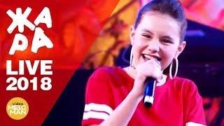 Маша Мирова  - Падаем и взлетаем (ЖАРА-KIDS, Live 2018)
