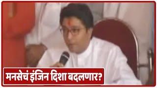 MNS Maha Adhiveshan : पहा 2005 मध्ये काय म्हणाले होते Raj Thackeray