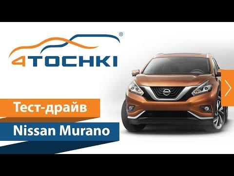 Тест-драйв Nissan Murano 2016 на 4 точки