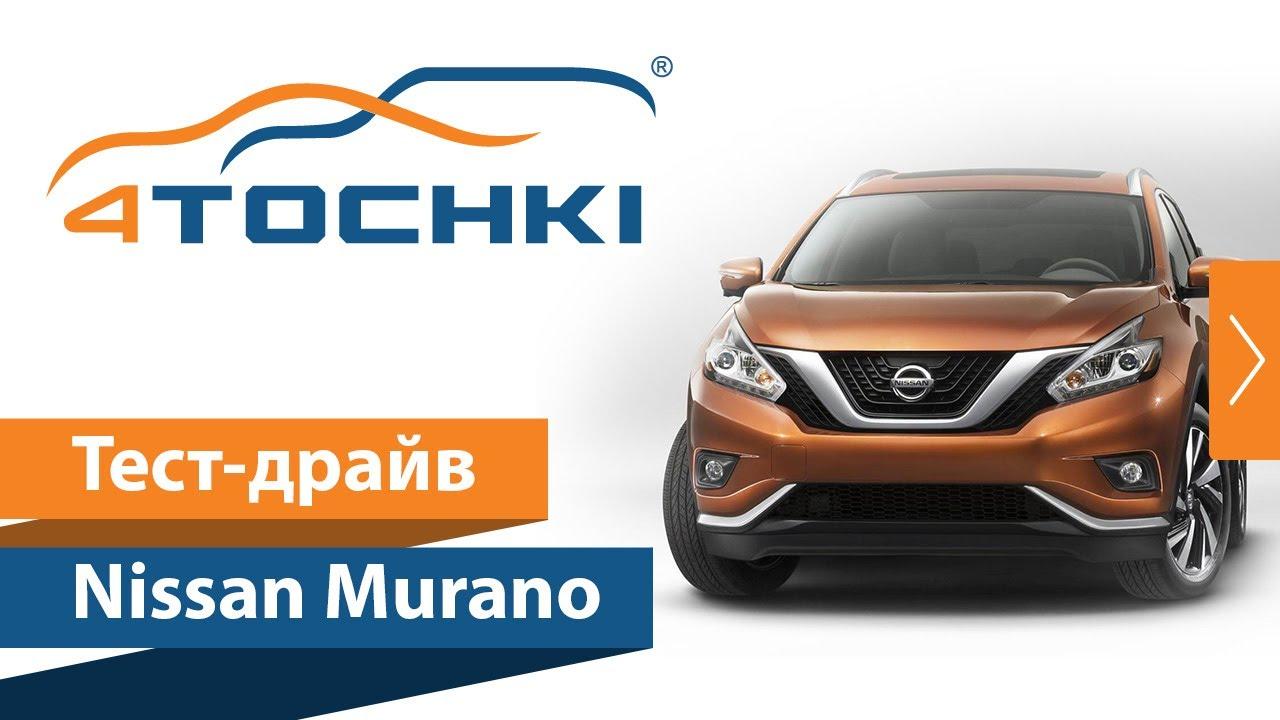 Тест-драйв Nissan Murano 2016 на 4 точки. Шины и диски 4точки - Wheels & Tyres