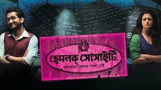 Film : hemlock society starring parambrata chatterjee, koel mallik, dipankar de, roopa ganguly and others. producer shree venkatesh films. direction :scr...
