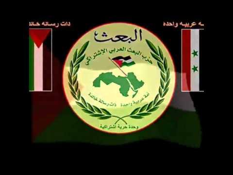 The Arab Socialist Baath Party