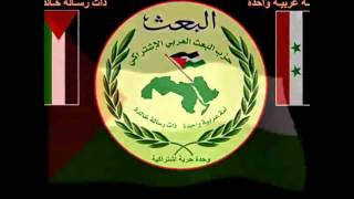 The Arab Socialist Baath Party
