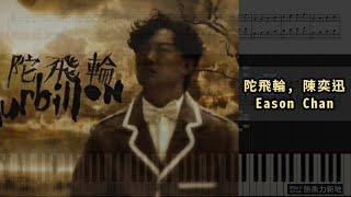 陀飛輪, 陳奕迅 Eason Chan (鋼琴教學) Synthesia 琴譜