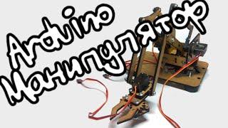 Манипулятор на Arduino