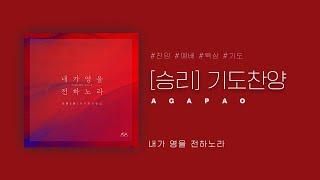 [AGAPAO Worship] 1HOUR PRAY W/ Agapao - 승리(Victory)