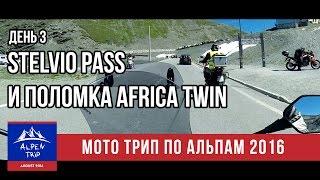 Мото Трип по Альпам - День 3 - Stelvio Pass и поломка Africa Twin - #Alpen Trip 2016