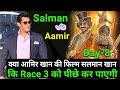 Thugs of Hindostan Total collection vs Race 3 Total collection | VidCast App | Aamir khan vs Salman