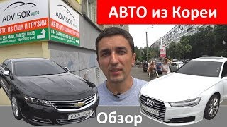 Авто из Кореи, Обзор Chevrolet Impala , Audi A6 / Advisor-auto.com