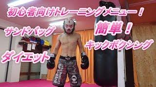 初心者向け1人で出来るサンドバッグトレーニングメニュー キックボクシング thumbnail
