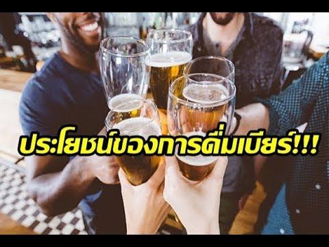 เรื่องที่คุณอาจไม่รู้ 12 ประโยชน์ของเบียร์ เหตุผลที่คุณควรดื่มมัน!