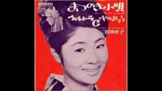 二宮ゆき子 - まつのき小唄 thumbnail