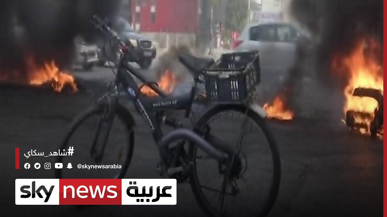 لبنان.. قطع طرقات رئيسية احتجاجا على تردي الوضع الاقتصادي  - 20:55-2021 / 7 / 10