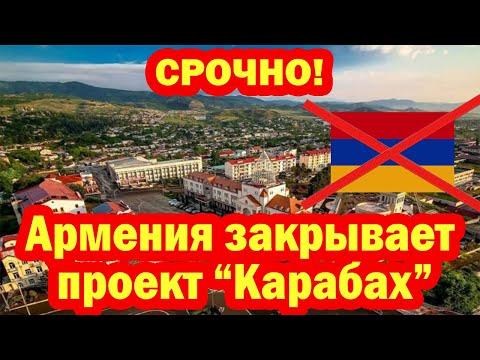 """Армения закрывает проект """"Карабах"""""""