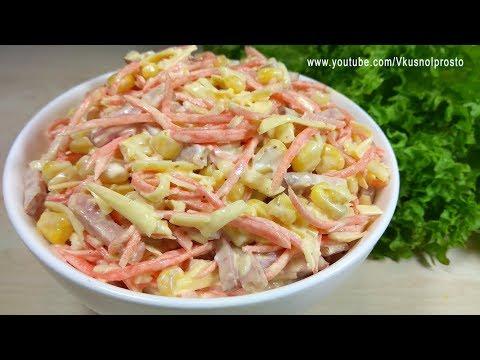 Салат с ветчиной рецепты простые и вкусные