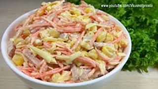 Салат Карусель Идеальный Вариант Для Любого Праздника Ham Cheese Corn and Carrot Salad