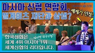 아시아 신협 연합회, 빌게이츠 재단과 상생?