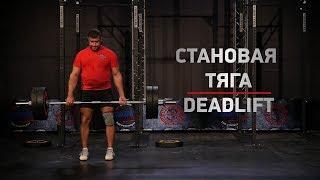 3 вида становой тяги / Different kinds of deadlift. Уроки Стронгмена / Strongman lessons