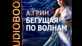 "2000029 03 Аудиокнига.Грин А.С. ""Бегущая по волнам"""