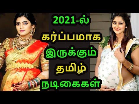 2021-ல் கர்ப்பமாக இருக்கும் தமிழ் நடிகைகள்| Tamil Cinema News | Kollywood Latest