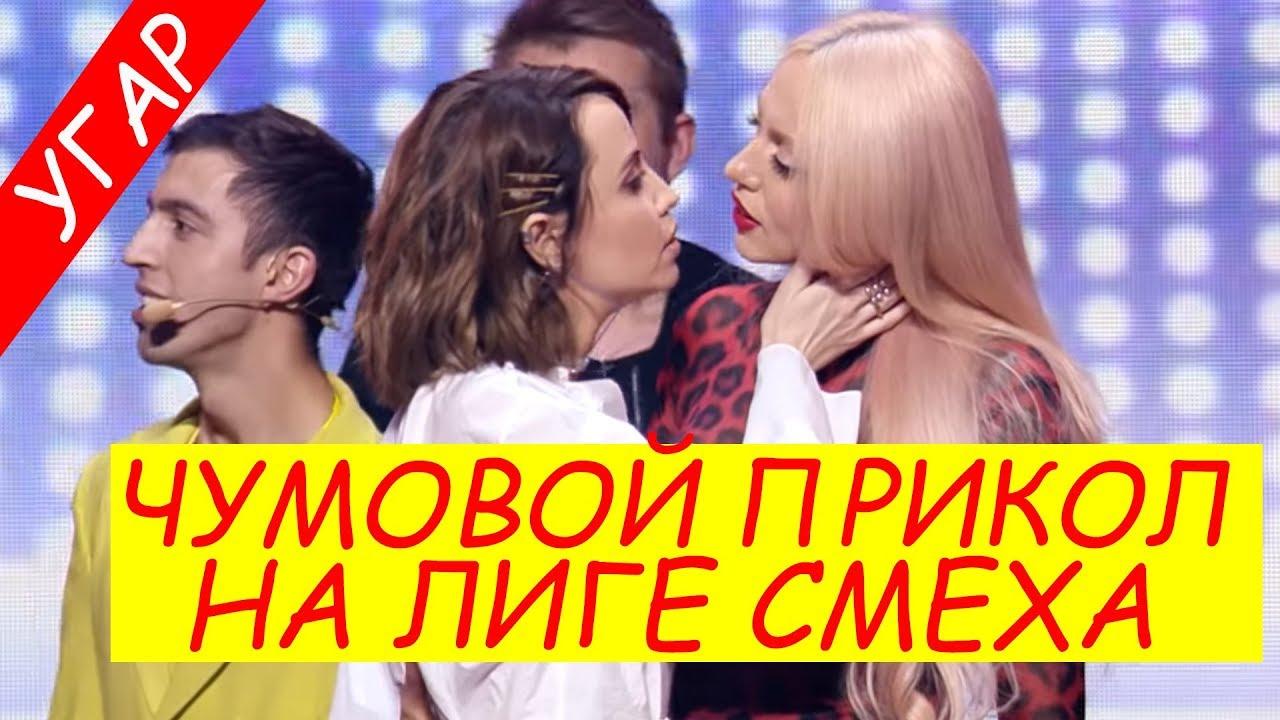 Этот номер порвал зал до слез - как Дорофеева ЗАСОСАЛА Полякову на Лиге Смеха!