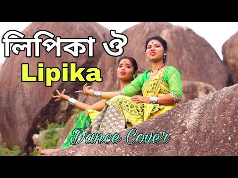 লিপিকা ঔ লিপিকা // Lipika Assamese Dance Cover