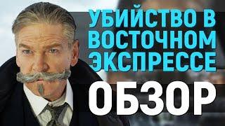 """Убийство в """"Восточном экспрессе"""" – ПРИТОРНЫЙ ФАРС (обзор фильма)"""
