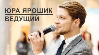 ВЕДУЩИЙ | ЮРА ЯРОШИК