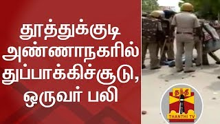 Shoot Out | Thoothukudi | Annanagar | Thanthi TV
