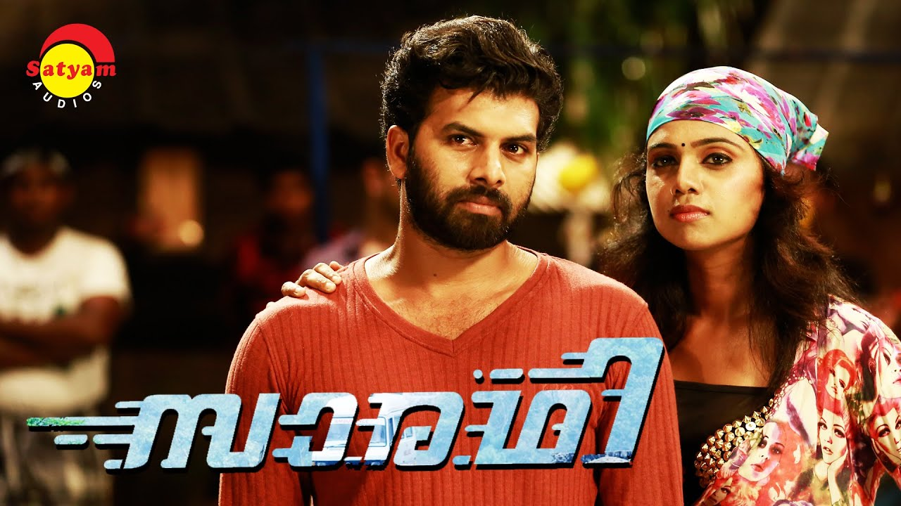 Saaradhi Malayalam Movie Official Theatrical Trailer Youtube