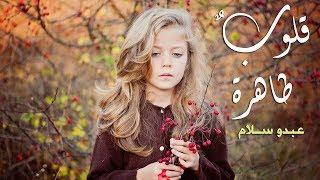 عبدو سلام ||قلوب طاهرة ♥ Pure heartsْْ||