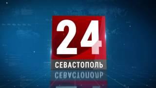 """""""Севастополь 24"""" - новости Севастополя"""
