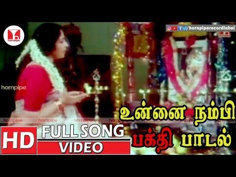 Una Nambi | MEL MARUVATHUR AATHI PARASAKTHI | Devotional Songs | KR Vijaya,Saritha, Nalini