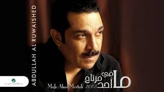 Abdullah Al Ruwaished - Mafe Ahad Mertah | عبد الله الرويشد ... ما في أحد مرتاح