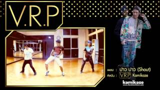 [Clip] - ปาว ปาว (Shout) (Dance Practice Version) - V.R.P