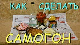 #сэмон 🔔🔝🔔 Как сделать САМОГОН БЕЗ ЗАПАХА! 👍💯👍 Простой и подробный рецепт