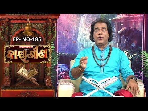 Baya Gita - Pandit Jitu Dash | Full Ep 185 | 7th April 2019 | Odia