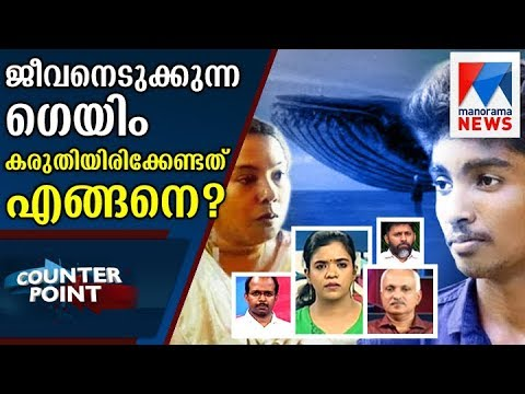 How to beware from deadly game | Counter Point  | Manorama News|Shani Prabhakaran