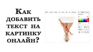Как добавить текст на картинку онлайн?