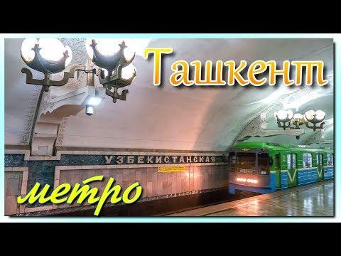 Ташкент, Метро Ташкента  Линия Узбекистанская