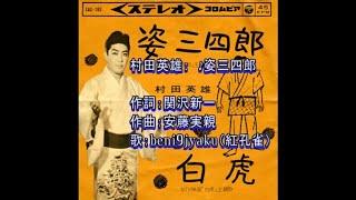 1963年(昭和38年)12月発売。 原作は、今まで映画、TVドラマ、漫画などで、何度も取り上げられて来た、明治・柔道創成期を背景にした富田常雄...