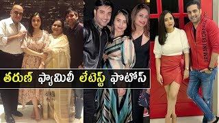 Actor Tarun family latest unseen moments    తరుణ్ ఫ్యామిలీ లేటెస్ట్ ఫొటోస్   Gup Chup Masthi